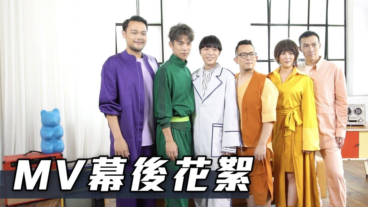 魚丁糸 oaeen【沙發裡有沙發Radio】 MV幕後花絮