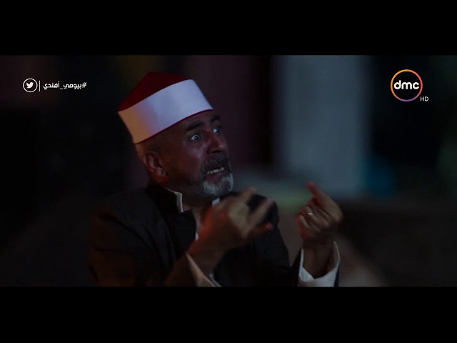 بيومى أفندى - الحلقة الـ 11 الموسم الثاني | صبري فواز | الحلقة كاملة