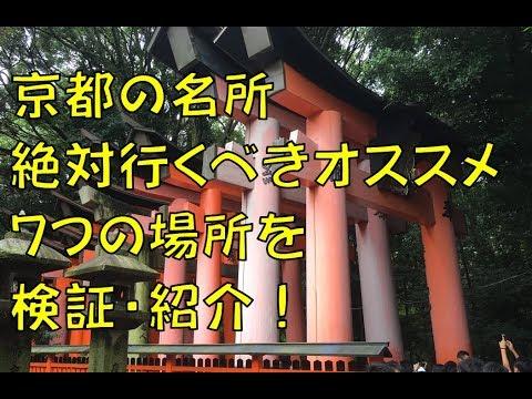 京都観光名所案内~【ここは行くべきおすすめコース7選】徒歩とバス