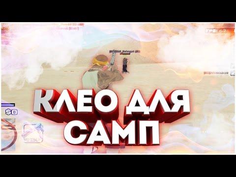 ТОП 5 ЛУЧШИХ CLEO ДЛЯ SAMP 0.3.7 #12