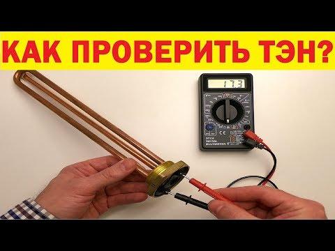 ТЭН. Как проверить (прозвонить) ТЭН мультиметром. Пробой ТЭНа. How To Check Heating Element.