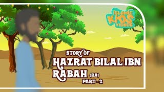 Sahaba Stories - Companions Of The Prophet | Hazrat Bilal Ibn Rabah (RA) | Part 2 | Quran Stories