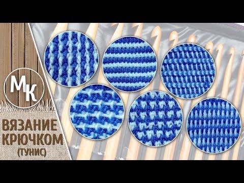 6 двухцветных узоров тунисским крючком, основы тунисского вязания для начинающих, МК, видеоурок.