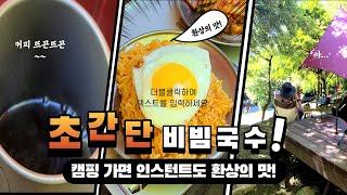 캠핑가서 초간단 요리, 캠핑요리, 비빔국수, 백캠핑, …