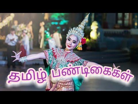Tamil Festivals | Tamil | Secret | Kk | Kanna