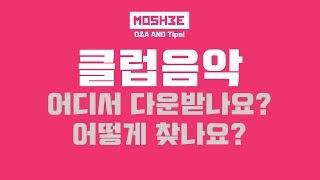 (Q&A and Tips) 클럽음악 어디서받나요? 어떻게 찾나요?? (모쉬댄스뮤직 , Moshee Dance Music)