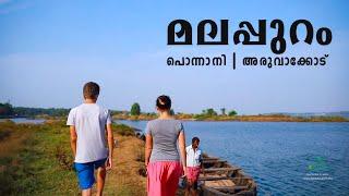 മലപ്പുറം - പൊന്നാനി | അരുവാക്കോട്