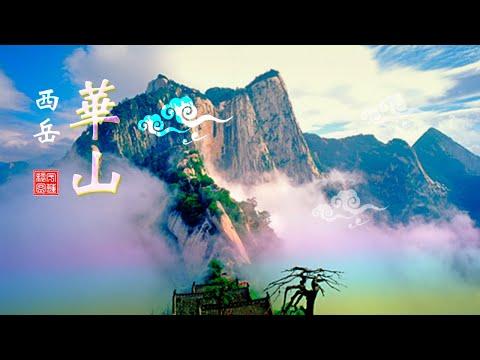 视频:西岳华山