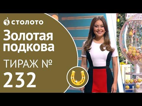 Золотая подкова 09.02.20 тираж №232 от Столото