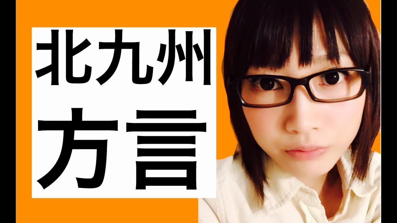 【方言】北九州弁について語るよ!【木下ゆうか】