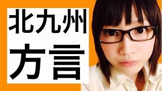 【方言】北九州弁について語るよ!【木下ゆうか】 thumbnail
