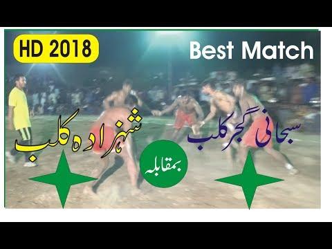 #322 Best Semi Final Match | Shahzda kabaddi club Vs Subhani Kabaddi Club | Kabaddi Tournament 2018