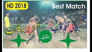 #322 Best Semi Final Match   Shahzda kabaddi club Vs Subhani Kabaddi Club   Kabaddi Tournament 2018