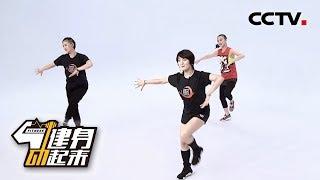 《健身动起来》土家族舞蹈 20190101 | CCTV体育