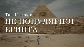 ТОП 11 ОТЕЛЕЙ НЕ ПОПУЛЯРНОГО ЕГИПТА