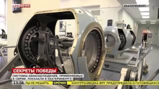 В Екатеринбурге показали системы видеонаблюдения, применяемые в Сирии(, 2016-04-10T13:50:02.000Z)
