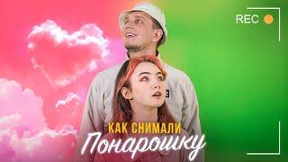 Как снимали ПОНАРОШКУ / При уч. Karrambaby cмотреть видео онлайн бесплатно в высоком качестве - HDVIDEO