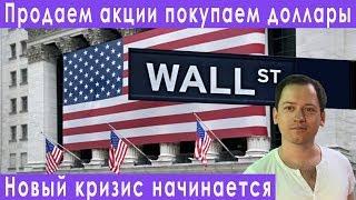 Смотреть видео Новый мировой кризис обвал цен на нефть прогноз курса доллара евро рубля валюты акций на июнь 2019 онлайн