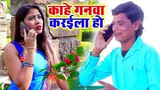 Kahe Gawana Karaila Ho Hans Morni Lagelu Abhishek Patel Bhojpuri Hit Songs 2018 New