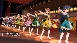 「アイドルマスター ミリオンライブ! シアターデイズ」ゲーム内楽曲『THE IDOLM@STER』初星mix スペシャルMV