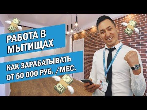 Работа в Мытищах. Как зарабатывать от 50000 рублей в месяц с удовольствием