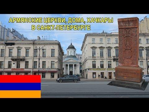 Армянские места Санкт-Петербурга