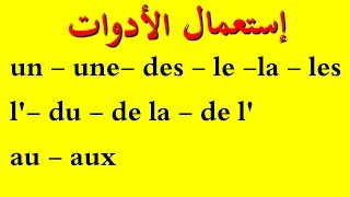 تعليم اللغة الفرنسية للمبتدئين: إستعمال الأدوا ت:un-une-des-le-la-les-l'-du-de la-de l'-au-aux