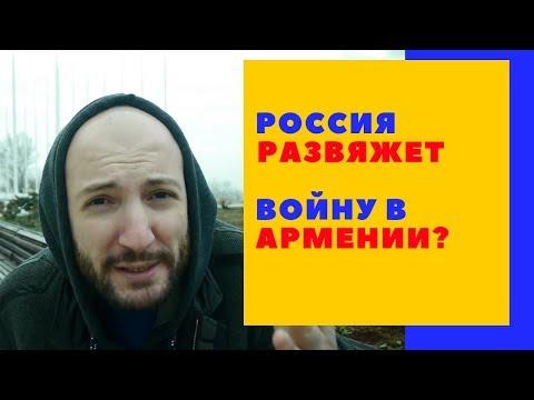 Россия развяжет войну в Армении?