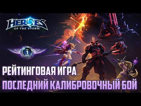 видео: heroes of the storm: Рейтинговая игра. Последний калибровочный бой.
