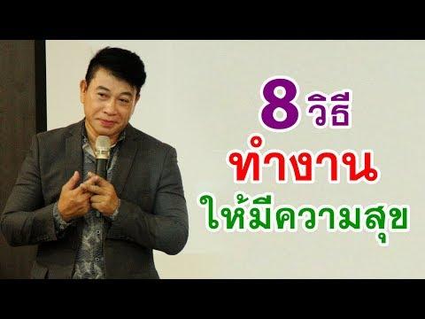 """8วิธี """"ทำงานให้มีความสุข"""" I จตุพล ชมภูนิช I Supershane Thailand"""