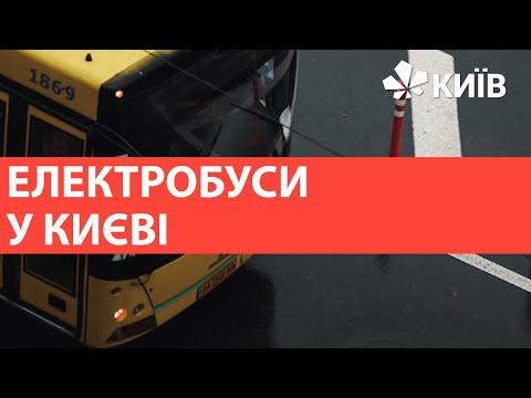 Київ придбає 17 електробусів із зарядними станціями