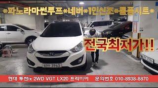 (판매완료)투싼 ix 1인신조 풀옵션이 500만원대?!…