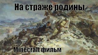 """Minecraft фильм: """"На страже родины"""" (Великая отечественная война)"""