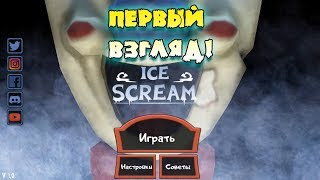 Ice Scream Horror Neighborhood! Игра Злой мороженщик на андроид! Horror games android