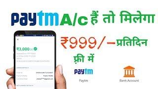 Paytm A/C हैं तो रोजाना मिलेंगा ₹999/-रूपए बिल्कुल फ्री ! बिना रेफर पैसा कमाने का सबसे बढ़िया मौका