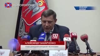 """Новости на """"Новороссия ТВ"""". Итоги недели. 5 марта 2017 года"""