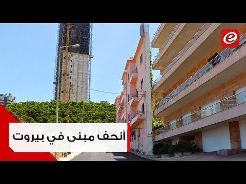 تعرّفوا إلى أنحف مبنى في بيروت!