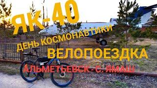 Велопоездка Альметьевск-Ямаш,/ЯК-40 Акбарс Аэро.