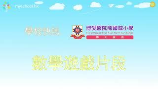 Publication Date: 2020-09-20 | Video Title: 博愛醫院陳國威小學-數學遊戲片段