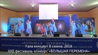 Гала концерт II смена. 2018. XXII фестиваль-конкурс «БОЛЬШАЯ ПЕРЕМЕНА»