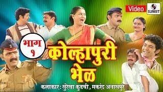 kolhapuri bhel part 1 - Marathi Comedy Tamasha ...