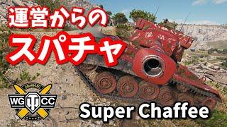【WoT:M24E2 Super Chaffee】ゆっくり実況でおくる戦車戦Part834 byアラモンド