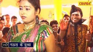 Gaura Ke Dulha || गौरा के दूल्हा || Bhojpuri Kawar Lattest Shiv Bhajan 2015