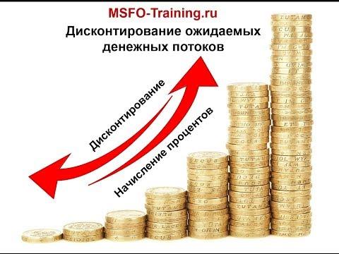Дисконтирование ожидаемых денежных потоков