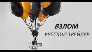 Взлом (2017) Трейлер к фильму (Русский язык)