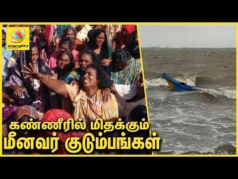 கண்ணீர் கடலில் மிதக்கும் மீனவர்குடும்பங்கள் | Missing Fishermen families Protest