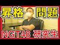 いつ昇格? NGT48の研究生について。 の動画、YouTube動画。