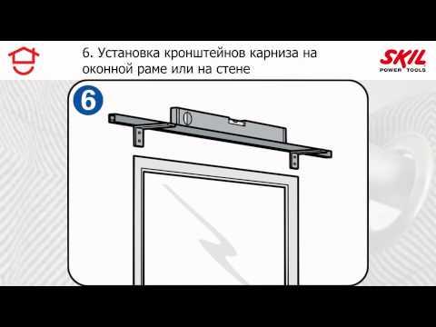 Пошаговые инструкции: Установка карниза для штор