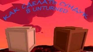 как сделать ящик, сундук в Unturned