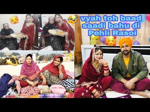Download Il ❤️Vyah toh baad saddi bahu di pehli rasoi ❤️ll Punjabi style ll By navsukhman Vlogs😍 ll